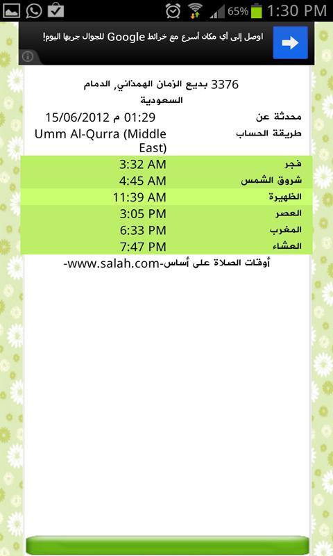 أوقات الصلاة- screenshot