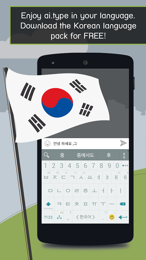 ai.type Korean Predictionary - screenshot