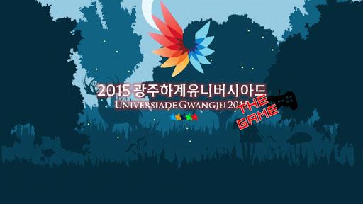 2015 광주 유니버시아드 더 게임