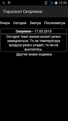 Скорпион ежедневный гороскоп