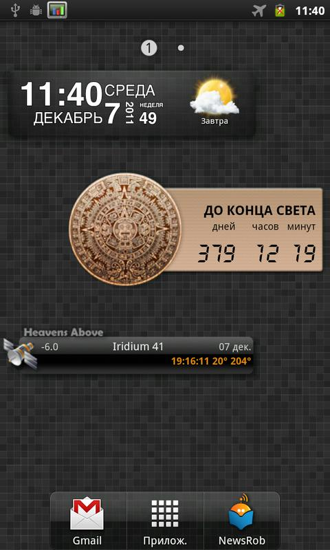 Mayan Doomsday Widget - screenshot