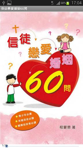 信徒戀愛婚姻60問