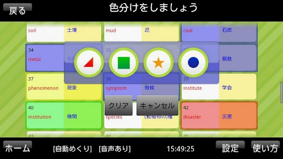 1分間英単語1600 無料版- screenshot thumbnail