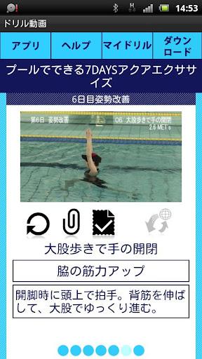 7DAYS Aqua Exerciseu201d Day 6 1.0 Windows u7528 3