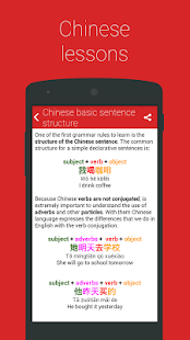 Chinese HSK Level 1 lite- screenshot thumbnail