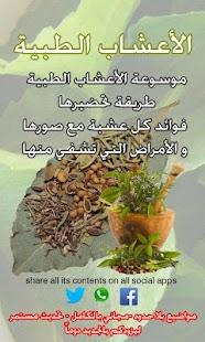 برنامج الطب بالأعشاب الأعشاب الطبية FQQIr373lrdx47ciUn6x