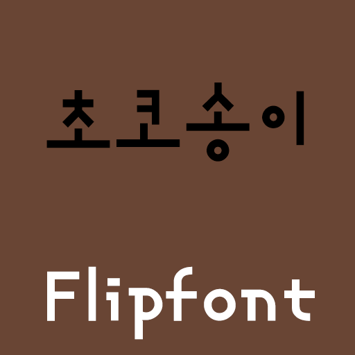 TSChocobunch™ Korean Flipfont 娛樂 App LOGO-硬是要APP