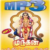 Lord Murugan Songs