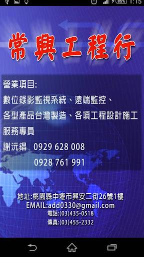 HS居家防護on the App Store - iTunes - Apple