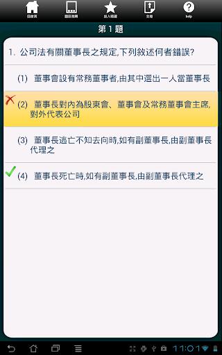 初階授信人員測驗精選題庫-法規篇 screenshot