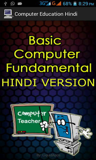 Computer Education