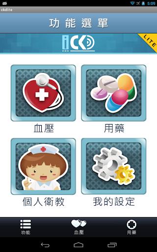 玩免費醫療APP 下載腎好 iCKD Lite app不用錢 硬是要APP
