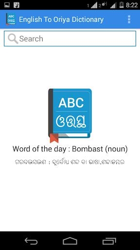 English Oriya Dictionary