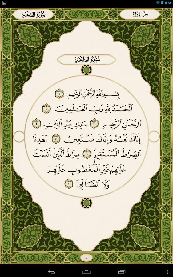 مصحف بيان القرآن بجودة وتصميم