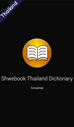 Shwebook Thailand Dictionary