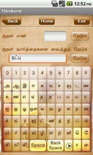 Thirukural on Android - screenshot thumbnail