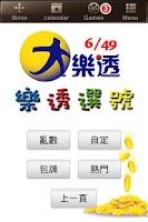 Screenshot of 今彩大樂透選號工具