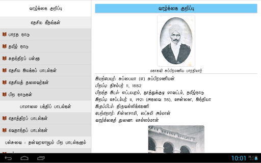 essay on bharathiar in tamil