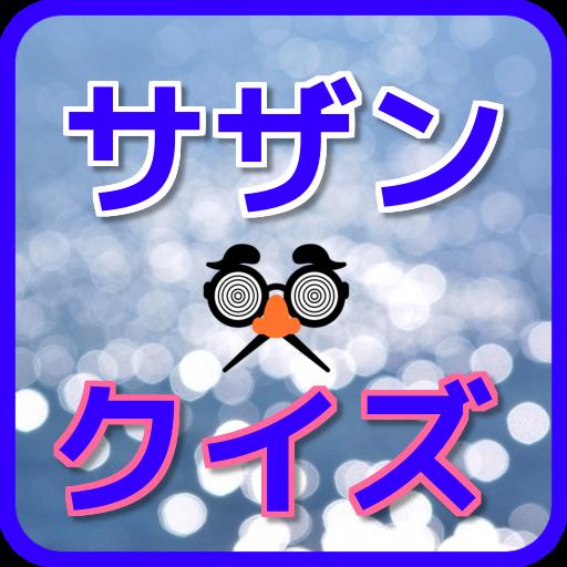 サザンクイズ 娛樂 App LOGO-APP開箱王