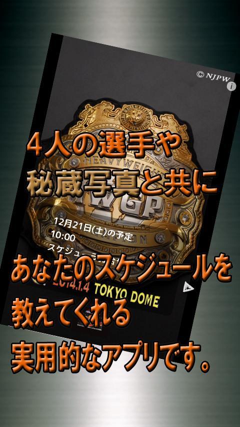 新日本プロレスNJPWスケジューラ W.K8仕様のおすすめ画像2