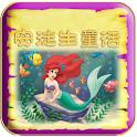 安徒生童话系列图书Pad版(三) logo