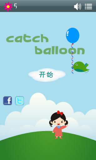 Catch Balloon 抓气球)