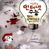 EBS 2012 인터넷 수능 영어독해연습2 어휘