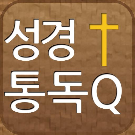 성경통독Q(표준새번역성경) LOGO-APP點子
