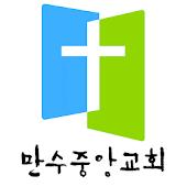 만수중앙교회