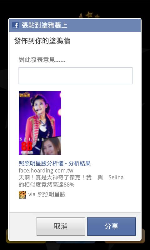 Taiwan Celebrity Matchup - screenshot
