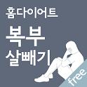 홈다이어트 복부 살빼기 운동(집에서, 날씬, 다이어트) icon