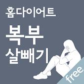 홈다이어트 복부 살빼기 운동(집에서, 날씬, 다이어트)
