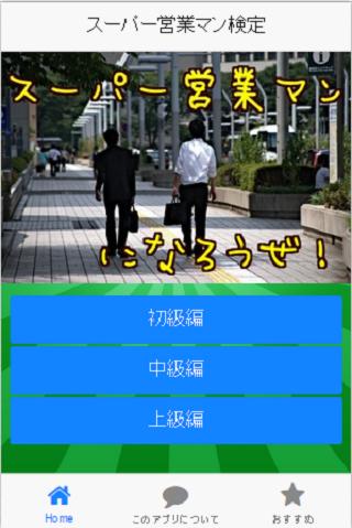 Mobile App Page - WAYN.COM