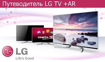 Screenshot of LG TV + AR Guide