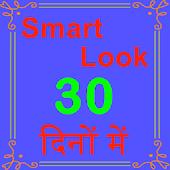 Smart Look in 30 Days