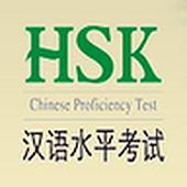 HSK-II