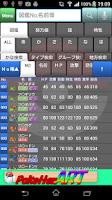 Screenshot of Poketter(仮) (ポケモントレーナー支援ツール)