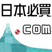 日本必買.com - 日本必買的最新情報!