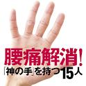 〈2014最新版〉腰痛解消!「神の手」を持つ15人