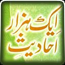 Aik Hazaar Ahadees In Urdu APK