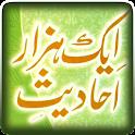 Aik Hazaar Ahadees In Urdu