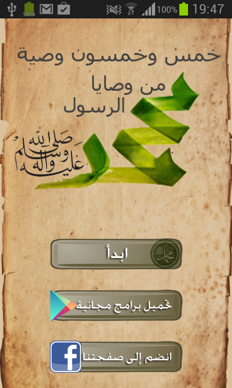 counsel of the prophet mohamed- screenshot