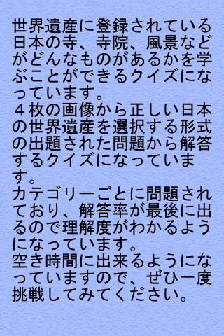 世界遺産クイズ 日本