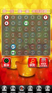 玩免費生活APP|下載六合彩即時對彩 app不用錢|硬是要APP