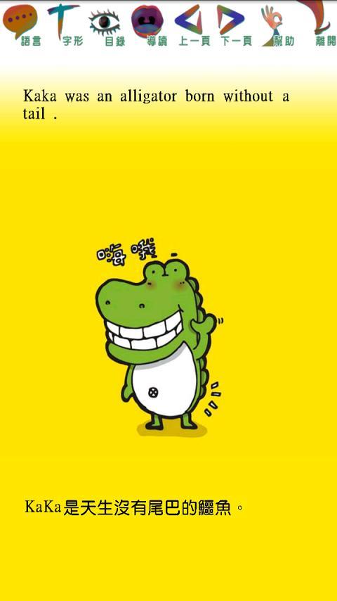 超有自信的鱷魚(多語言版HD)- screenshot