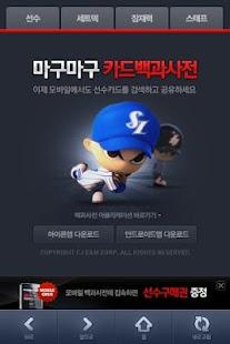 마구백과사전- screenshot thumbnail