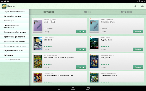 Слушай книги бесплатно 10.3.8 APK Download - …