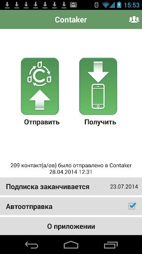 Contaker–копирование контактов