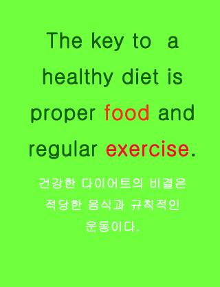 【免費教育App】다이어트영어-APP點子