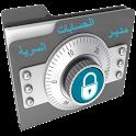 مدير الحسابات السرية مجاني icon